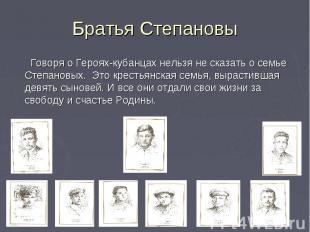 Братья Степановы Говоря о Героях-кубанцах нельзя не сказать о семье Степановых.