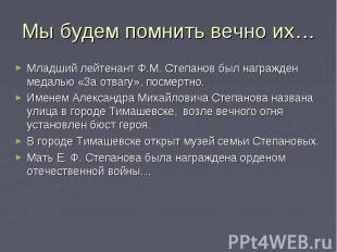 Мы будем помнить вечно их… Младший лейтенант Ф.М. Степанов был награжден медалью