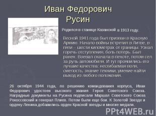 Иван Федорович Русин Весной 1941 года был призван в Красную Армию. Начало войны