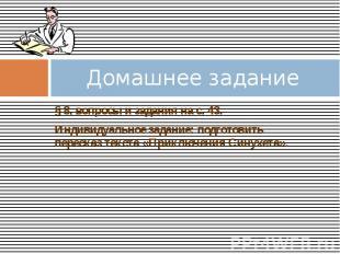 Домашнее задание § 8, вопросы и задания на с. 43. Индивидуальное задание: подгот