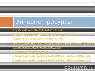 Интернет-ресурсы http://www.husain-off.ru/hg7n/hg7-a1-11.html http://historic.ru
