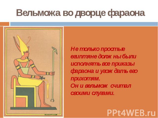 Вельможа во дворце фараона