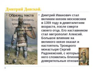 Дмитрий Донской. Дмитрий Иванович стал великим князем московским в 1359 году в д