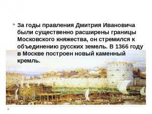За годы правления Дмитрия Ивановича были существенно расширены границы Московско