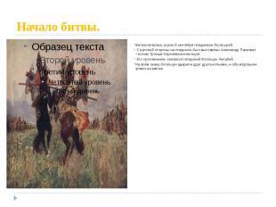 Начало битвы. Битва началась утром 8 сентября поединком богатырей. С русской сто