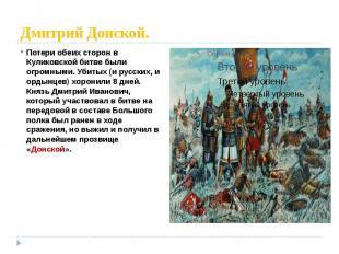 Дмитрий Донской. Потери обеих сторон в Куликовской битве были огромными. Убитых