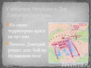 У впадения Непрядвы в Дон 7сентября переправа На свою территорию врага не пустим