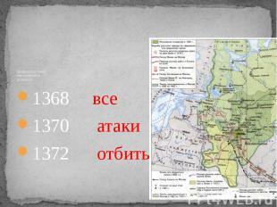 Противоборство с Литвой в связи с экспансией на русские земли 1368 все 1370 атак