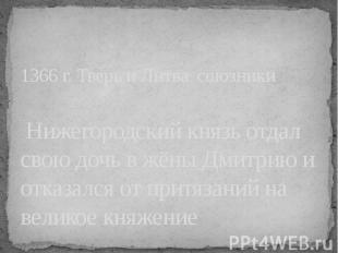 1366 г. Тверь и Литва союзники Нижегородский князь отдал свою дочь в жёны Дмитри