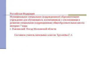 Российская Федерация Муниципальное специальное (коррекционное) образовательное у