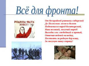 От бескрайней равнины сибирской До Полесских лесов и болот Поднимался народ бога