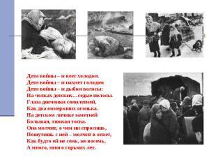 Дети войны – и веет холодом. Дети войны – и пахнет голодом Дети войны – и дыбом