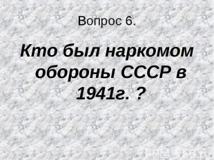 Кто был наркомом обороны СССР в 1941г. ? Кто был наркомом обороны СССР в 1941г.