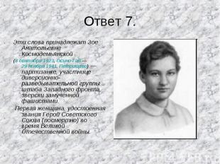 Эти слова принадлежат Зое Анатольевне Космодемьянской Эти слова принадлежат Зое