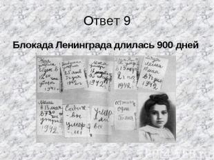 Блокада Ленинграда длилась 900 дней Блокада Ленинграда длилась 900 дней