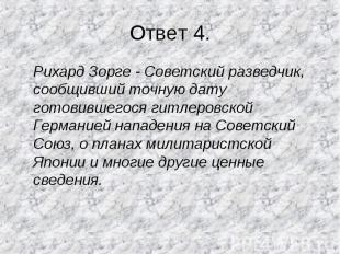 Рихард Зорге - Советский разведчик, сообщивший точную дату готовившегося гитлеро