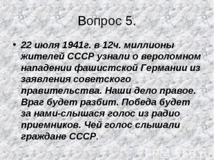 22 июля 1941г. в 12ч. миллионы жителей СССР узнали о вероломном нападении фашист