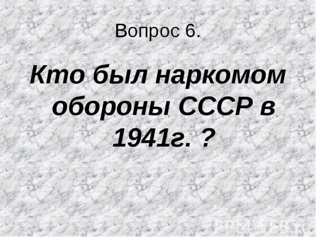 Кто был наркомом обороны СССР в 1941г. ? Кто был наркомом обороны СССР в 1941г. ?