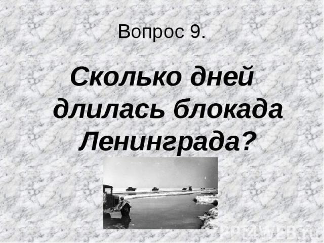 Сколько дней длилась блокада Ленинграда? Сколько дней длилась блокада Ленинграда?