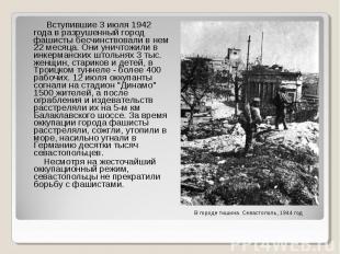 Вступившие 3 июля 1942 года в разрушенный город фашисты бесчинствовали в нем 22