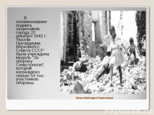 В ознаменование подвига защитников города 22 декабря 1942 г. Указом Президиума В