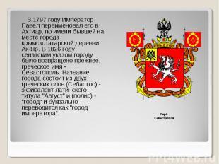 В 1797 году Император Павел переименовал его в Ахтиар, по имени бывшей на месте