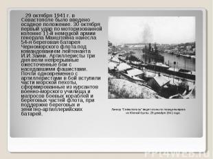 29 октября 1941 г. в Севастополе было введено осадное положение. 30 октября перв
