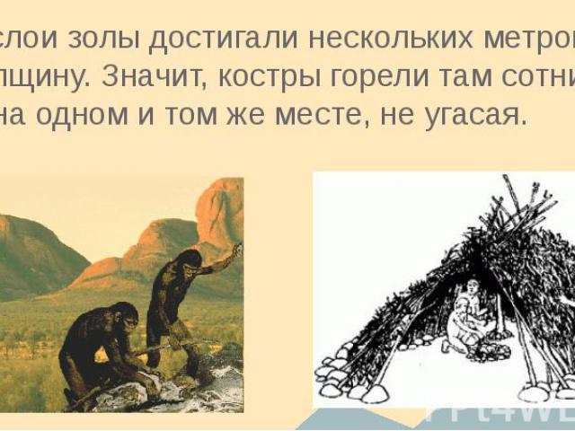 где слои золы достигали нескольких метров в толщину. Значит, костры горели там сотни лет на одном и том же месте, не угасая.