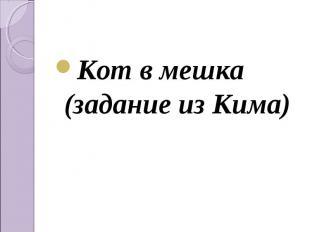 Кот в мешка (задание из Кима) Кот в мешка (задание из Кима)