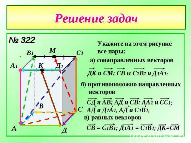 Решение задач № 322