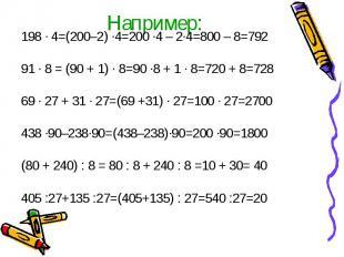 Например: 198 · 4=(200–2) ·4=200 ·4 – 2·4=800 – 8=792 91 · 8 = (90 + 1) · 8=90 ·
