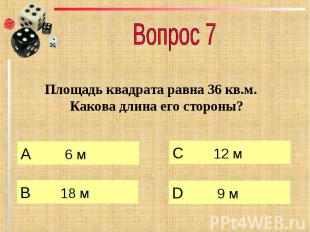Площадь квадрата равна 36 кв.м. Какова длина его стороны? Площадь квадрата равна