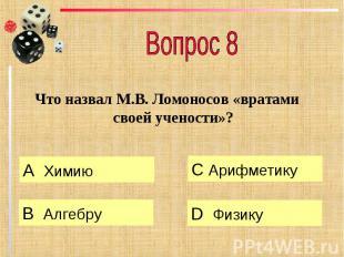 Что назвал М.В. Ломоносов «вратами своей учености»? Что назвал М.В. Ломоносов «в