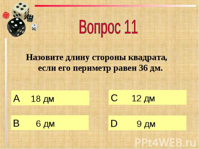 Назовите длину стороны квадрата, если его периметр равен 36 дм. Назовите длину стороны квадрата, если его периметр равен 36 дм.