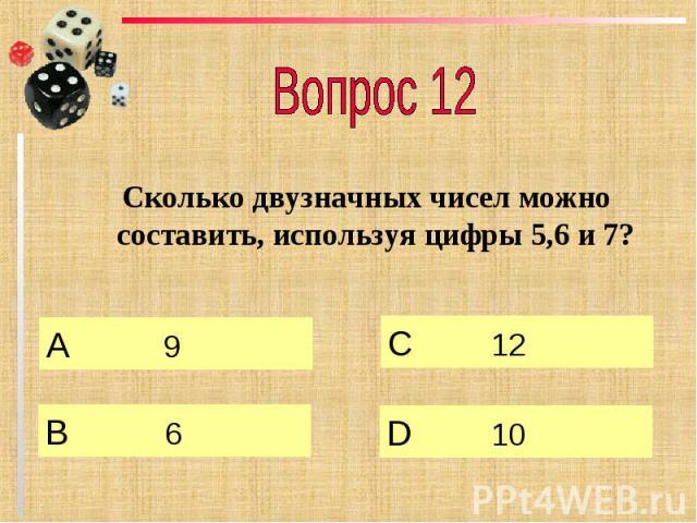 Сколько двузначных чисел можно составить, используя цифры 5,6 и 7? Сколько двузначных чисел можно составить, используя цифры 5,6 и 7?