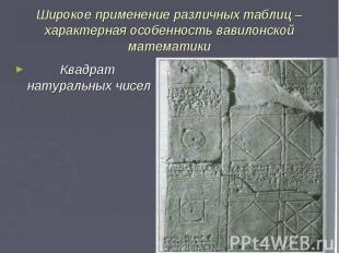 Широкое применение различных таблиц – характерная особенность вавилонской матема