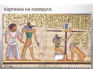Картинка на папирусе.