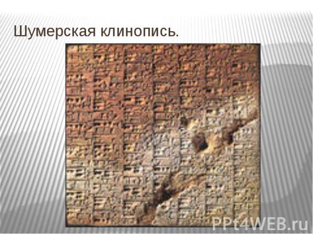Шумерская клинопись.