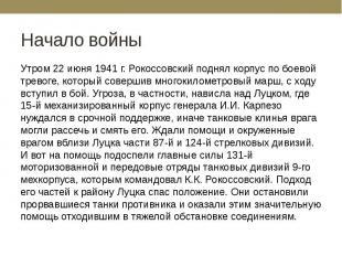 Начало войны Утром 22 июня 1941 г. Рокоссовский поднял корпус по боевой тревоге,
