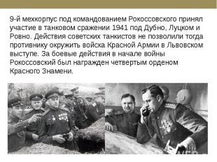 9-й мехкорпус под командованием Рокоссовского принял участие в танковом сражении