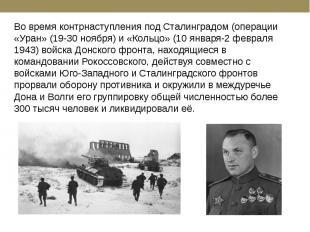 Во время контрнаступления под Сталинградом (операции «Уран» (19-30 ноября) и «Ко