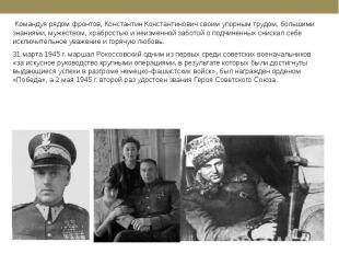 Командуя рядом фронтов, Константин Константинович своим упорным трудом, большими