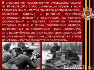 В специальном постановлении руководства страны от 18 июля 1941 г. «Об организаци