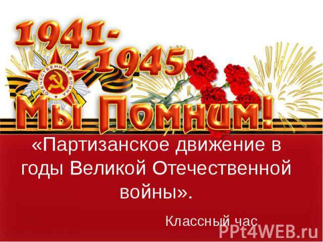 «Партизанское движение в годы Великой Отечественной войны». Классный час