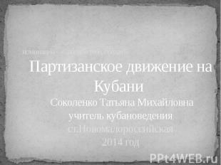 Партизанское движение на Кубани Соколенко Татьяна Михайловна учитель кубановеден
