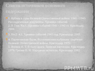 Список источников основного содержания 1. Кубань в годы Великой Отечественной во