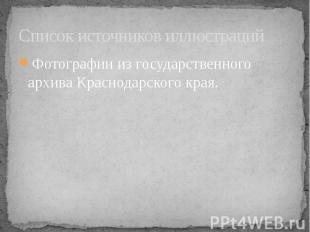 Список источников иллюстраций Фотографии из государственного архива Краснодарско