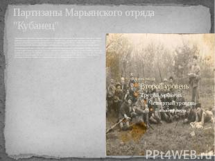 """Партизаны Марьянского отряда """"Кубанец"""" Одновременно партизаны оказывал"""