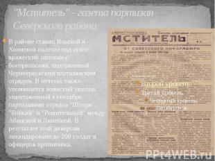 """""""Мститель"""" - газета партизан Северского района В районе станиц Ильской"""
