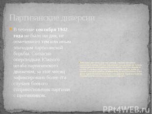 Партизанские диверсии В течениесентября 1942 годане было ни дня, не
